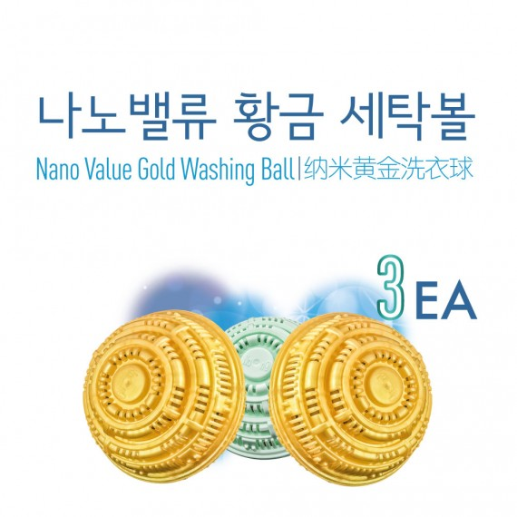 washingball_3ea_web